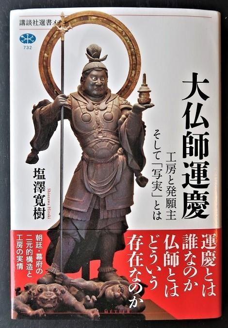 216.大仏師運慶・「大仏師運慶」