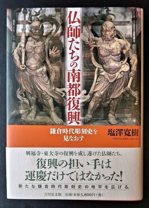 216.大仏師運慶・「仏師たちの南都復興」