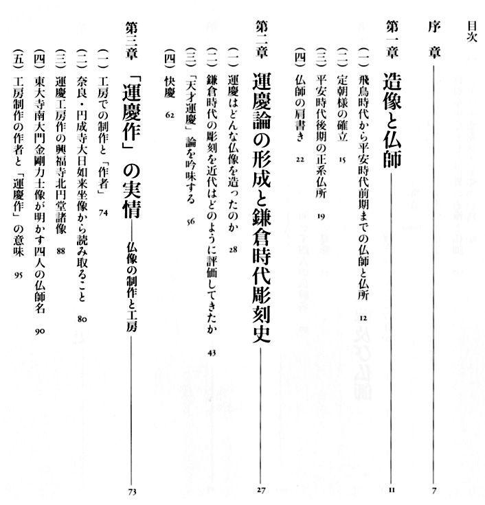 216.大仏師運慶・「大仏師運慶」目次①