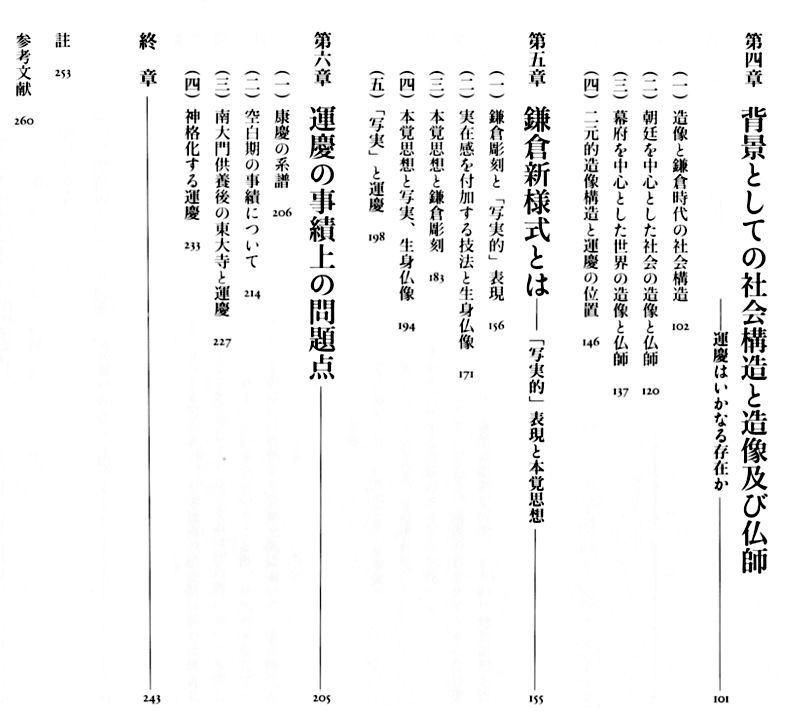 216.大仏師運慶・「大仏師運慶」目次②