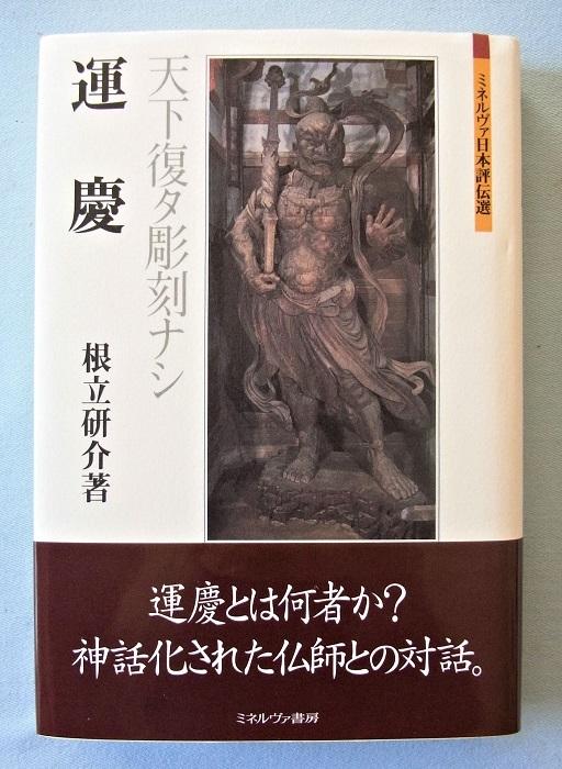 216.大仏師運慶・「運慶」根立研介著