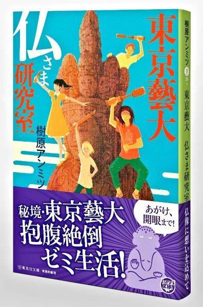 218仏像の修理修復:「東京藝大 仏さま研究室」