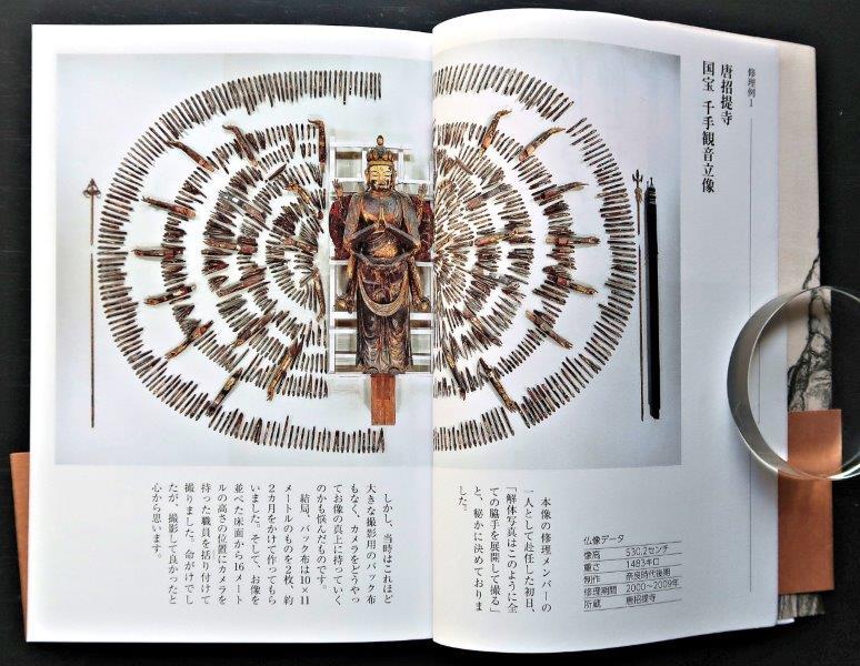 218仏像の修理修復:「仏像さんを師とせよ」掲載・唐招提寺千手観音像解体修理時写真