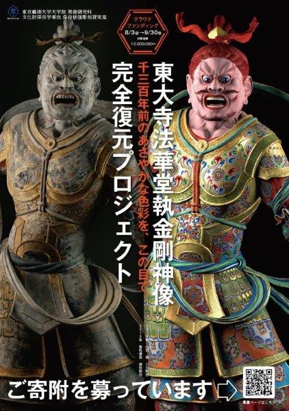 218仏像の修理修復:東大寺法華堂執金剛神像完全復元プロジェクト・チラシ