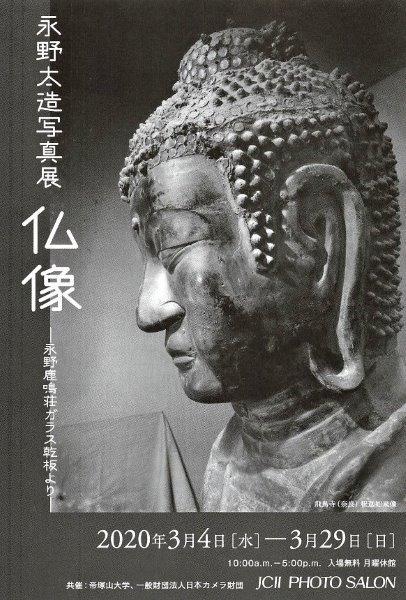 219振り返り①:永野太造写真展チラシ