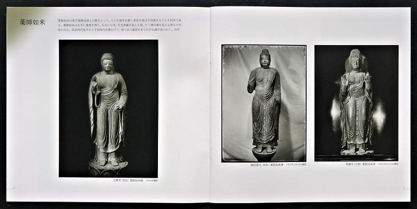 219振り返り①:永野太造写真展冊子写真