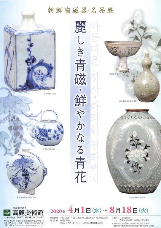 220振り返り②:麗しき青磁・鮮やかなる青花展・高麗美術館