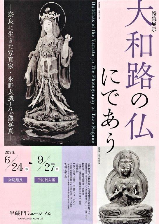 220振り返り②:大和路の仏にであう~奈良に生きた写真家・永野太造と仏像写真展・半蔵門ミュージアム