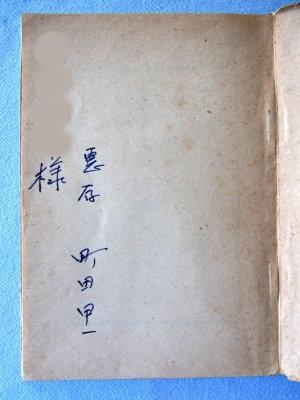 018:天平彫刻の典型・町田甲一氏サイン2