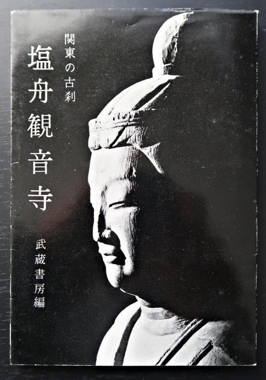 222塩船観音寺:「関東の古刹~塩船観音寺」武蔵書房編刊