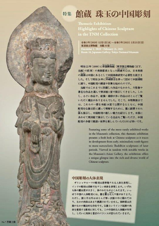 223天龍山石窟①:東博「珠玉の中国彫刻展」パンフレット
