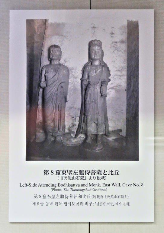 223天龍山石窟①:天龍山石窟・菩薩頭部(第8窟)の流出前古写真