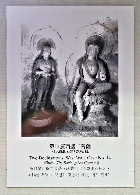 223天龍山石窟①:天龍山石窟・菩薩頭部(第14窟)の流出前古写真