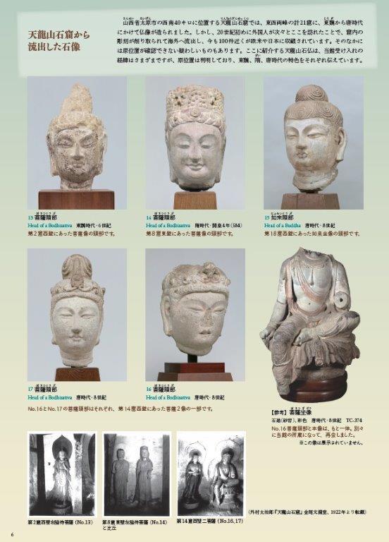 223天龍山石窟①:東博「珠玉の中国彫刻展」パンフレットの天龍山石窟ページ