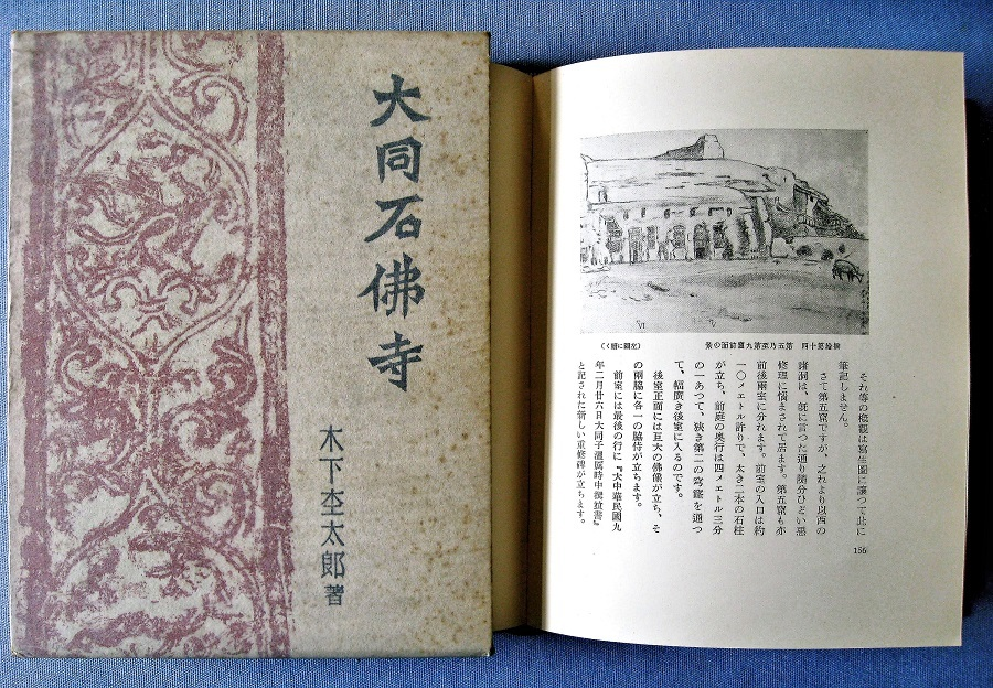 224天龍山石窟②:木下杢太郎著「大同石仏寺」