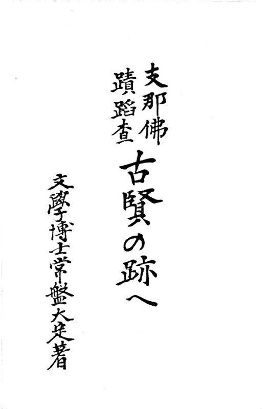 224天龍山石窟②:常盤大定著「「支那佛蹟踏査 古賢の跡へ 第一」