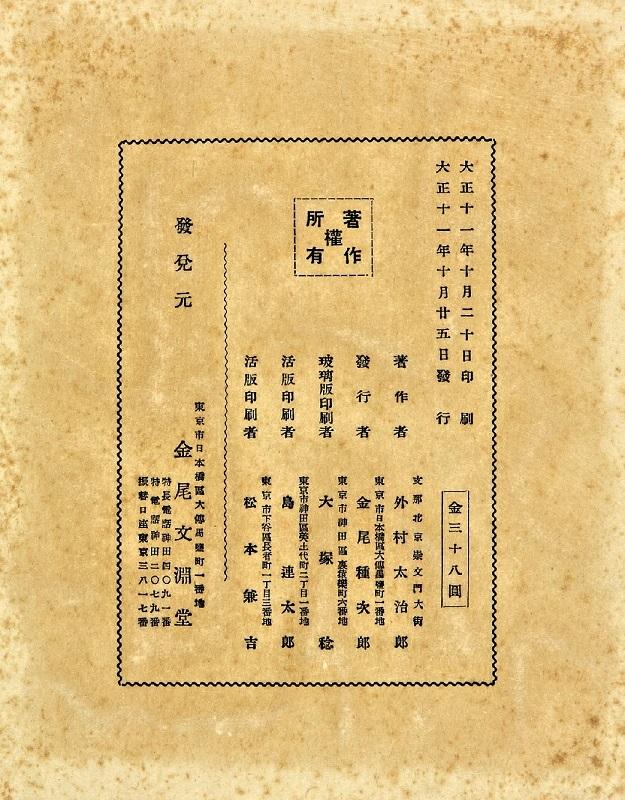225天龍山石窟③:写真集「天龍山石窟」(外村太治郎)金尾文淵堂刊1922