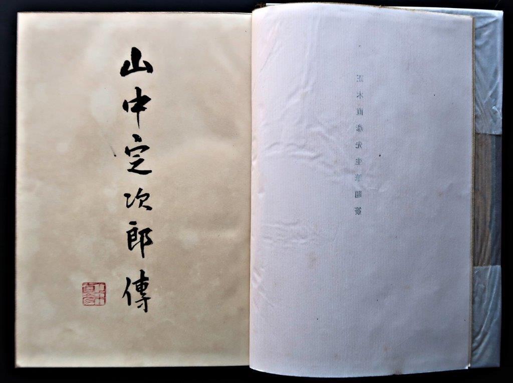 226天龍山石窟④:「山中定次郎傳」(1939年刊)