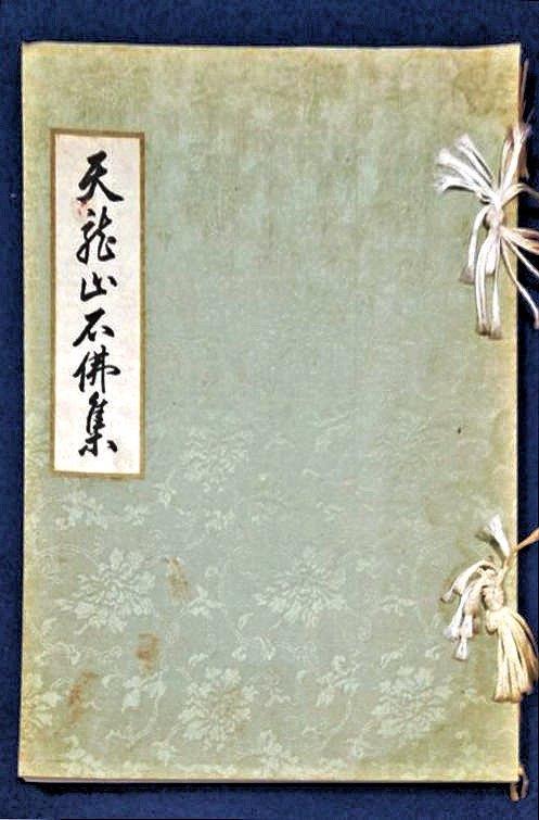 226天龍山石窟④:「天龍山石仏集」(1928年刊)