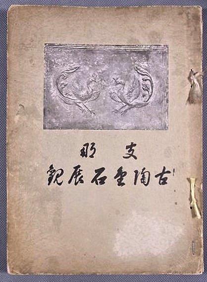 226天龍山石窟④:山中商会主催「支那古陶金石展観」目録(1928)