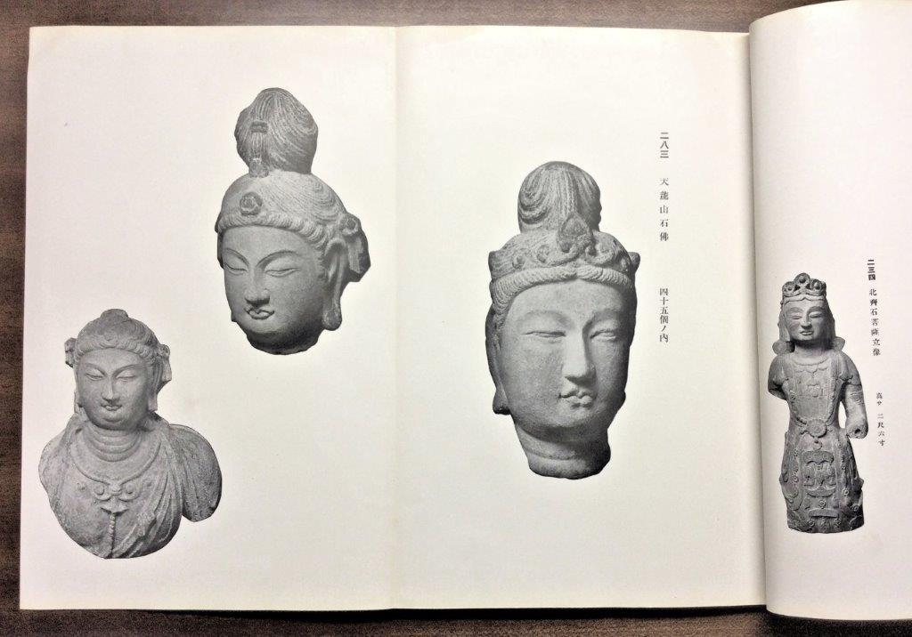 226天龍山石窟④:「支那古陶金石展観」目録に所載されている天龍山石仏写真