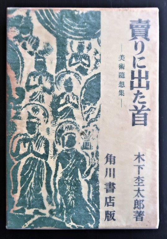 226天龍山石窟④:木下杢太郎著「売りに出た首」(1949年刊)