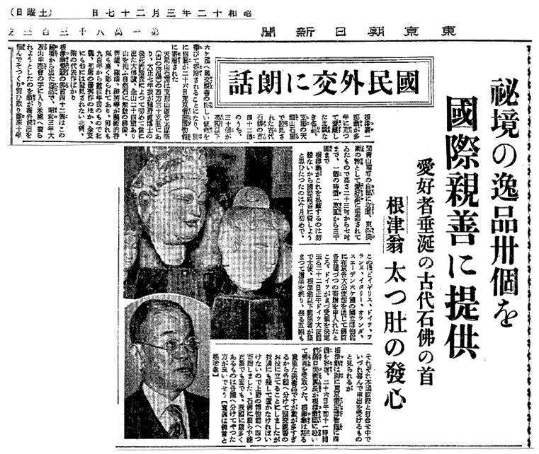 226天龍山石窟④:根津の天龍山石仏寄贈を報じる朝日新聞記事(1937)