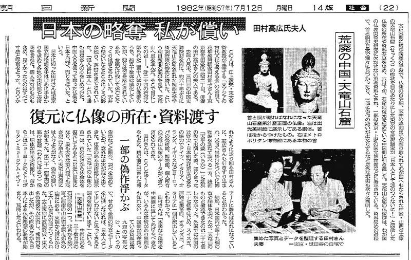 227天龍山石窟⑤:田村節子氏流出仏追跡記事~朝日新聞1982.7.2付
