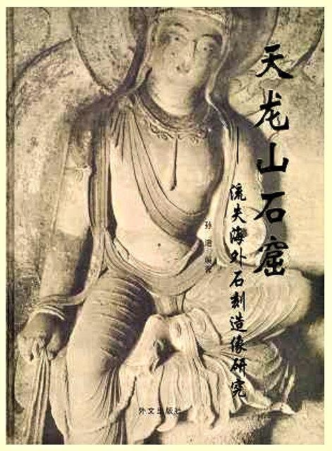 227天龍山石窟⑤:「天龍山石窟 流失海外石刻造像研究」