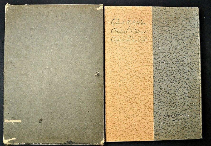 228天龍山石窟⑥:「支那朝鮮古美術展観」目録