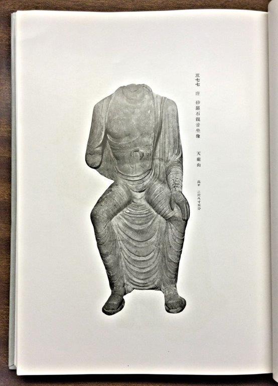 228天龍山石窟⑥:「支那朝鮮古美術展観」目録掲載の如来倚像