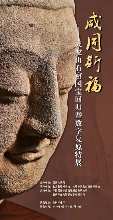 228天龍山石窟⑥:北京魯迅博物館での公開展示ポスター