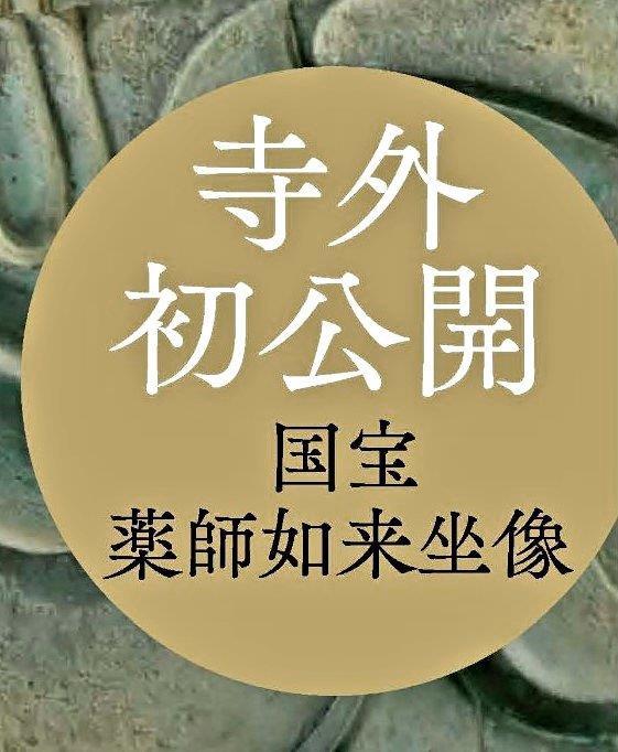 229法隆寺展薬師:展覧会チラシ・修正前(寺外初公開)