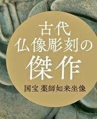 229法隆寺展薬師:展覧会チラシ・修正後(傑作)