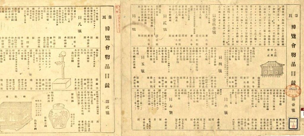 229法隆寺展薬師:第一次奈良博覧会目録