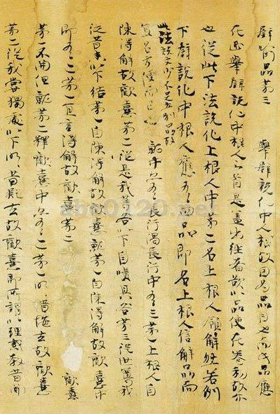 229法隆寺展薬師:御物・法華義疏