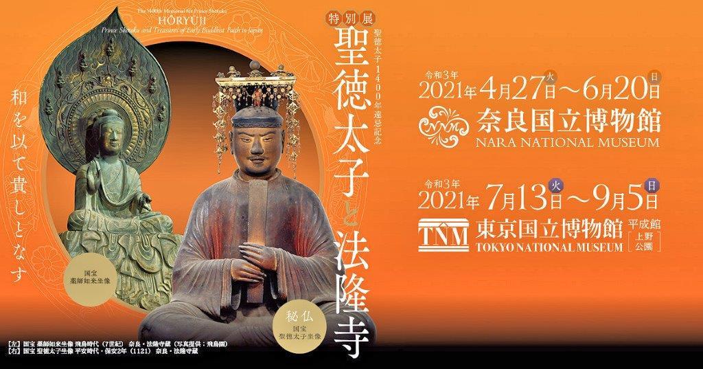 230法隆寺展法起寺:「聖徳太子と法隆寺」展チラシ