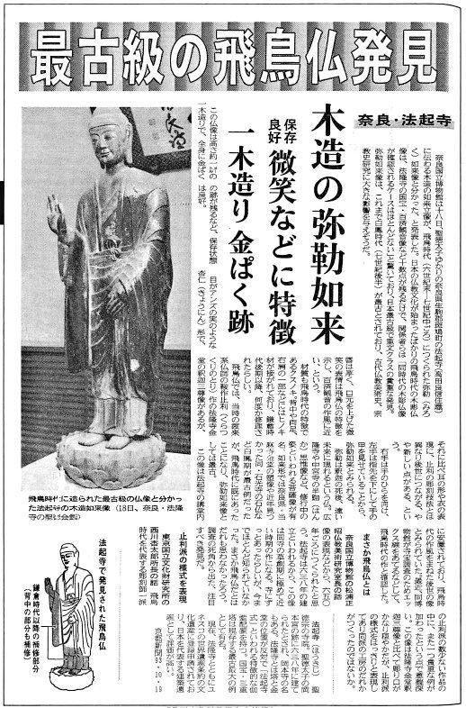 230法隆寺展法起寺:法起寺・如来像発見新聞記事(京都新聞)