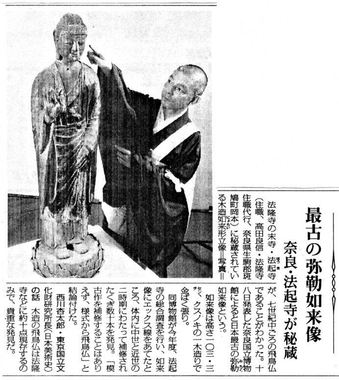 230法隆寺展法起寺:法起寺・如来像発見新聞記事(毎日新聞)