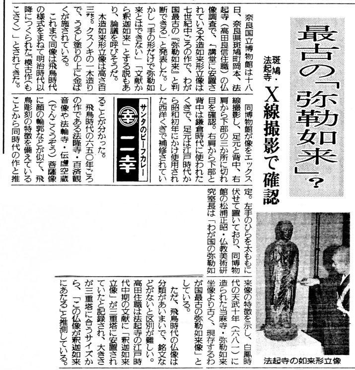 230法隆寺展法起寺:法起寺・如来像発見新聞記事(読売新聞)