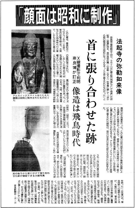 230法隆寺展法起寺:法起寺・如来像奈良博訂正記事(奈良新聞)