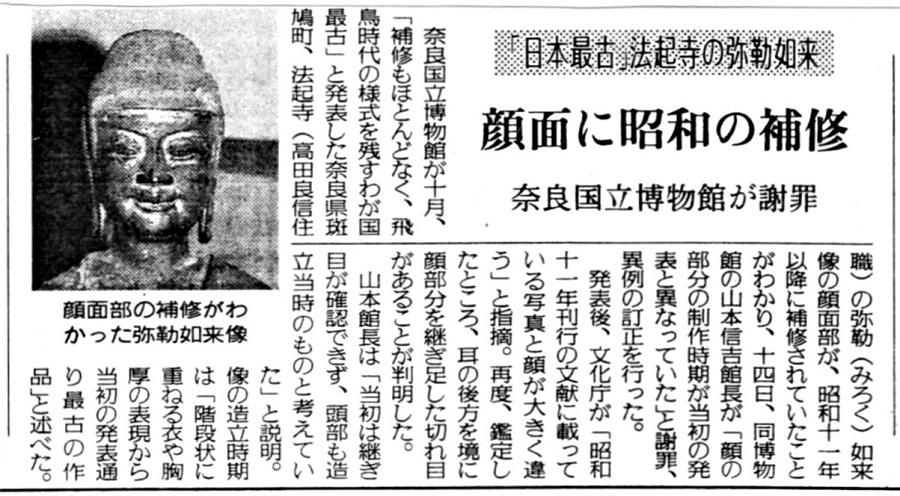 230法隆寺展法起寺:法起寺・如来像奈良博訂正記事(読売新聞)