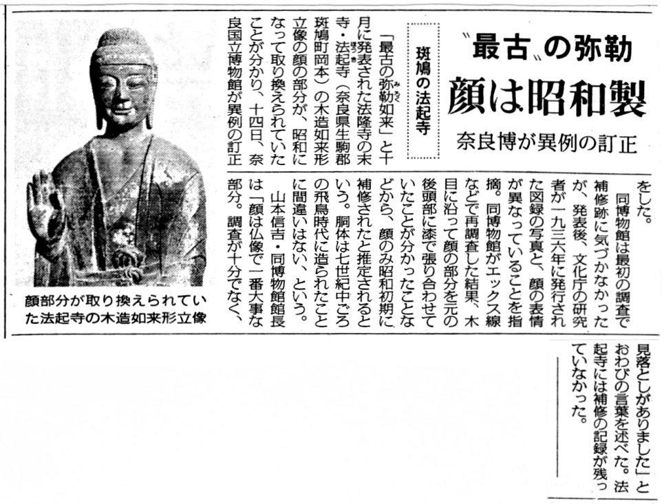 230法隆寺展法起寺:法起寺・如来像奈良博訂正記事(毎日新聞記事)