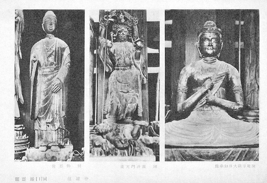230法隆寺展法起寺:「飛鳥時代寺院址の研究」掲載~法起寺・如来像写真