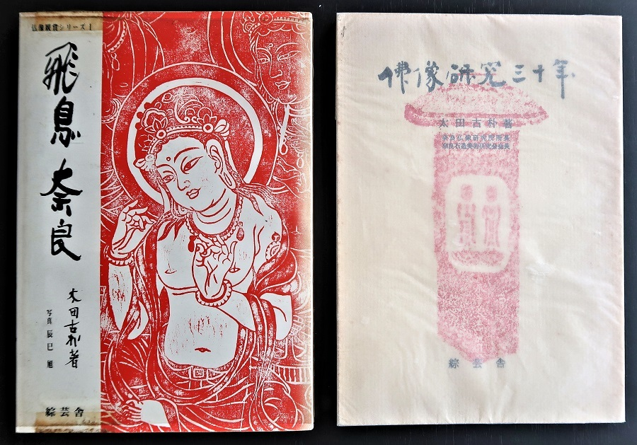 230法隆寺展法起寺:太田古朴著「飛鳥 奈良」「仏像研究三十年」