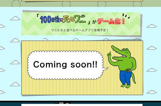 100wanigame.jpg
