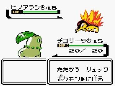 12-10-pokemon-chikorita.jpg
