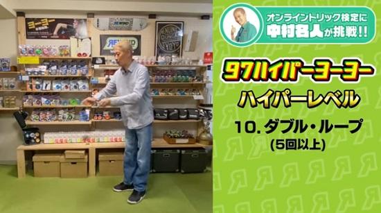 15-10-nakamurameijin.jpg