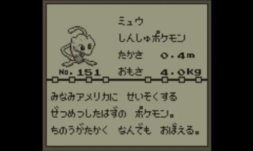 17-10-pokemon-mew.jpg