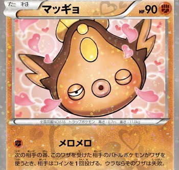 26-10-pokemoncard-meromero.jpg